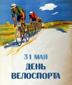 день велоспорта.jpg