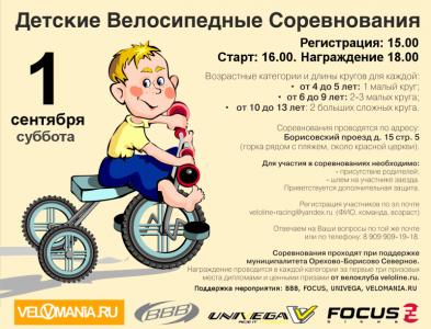 1_sentyabrya_2012_Detskie_Velosorevnovaniya_Veloline_ru_1_etap_Osennego_Kubka_800.png